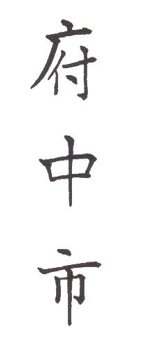 "<span class=""title"">実用書写「市・区版」Part-151</span>"