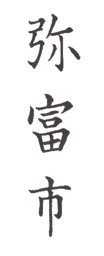 "<span class=""title"">実用書写「市・区版」Part-281</span>"