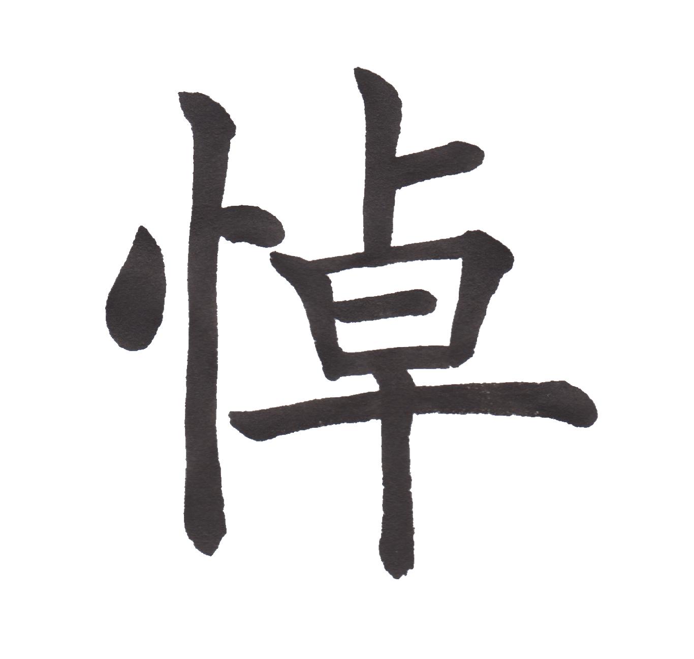 中学校で習う漢字三体字典 Part153