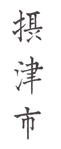 "<span class=""title"">実用書写「市・区版」Part-337</span>"