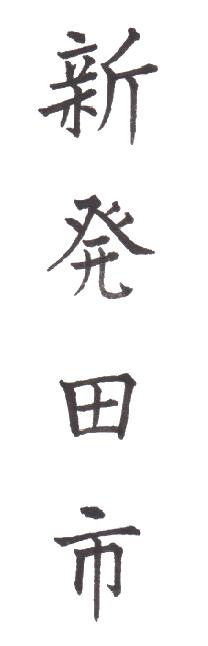 "<span class=""title"">実用書写「市・区版」Part-191</span>"
