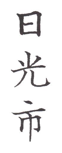 "<span class=""title"">実用書写「市・区版」Part-81</span>"