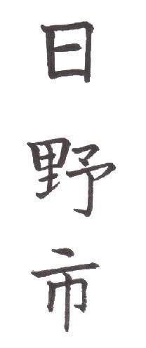 "<span class=""title"">実用書写「市・区版」Part-154</span>"