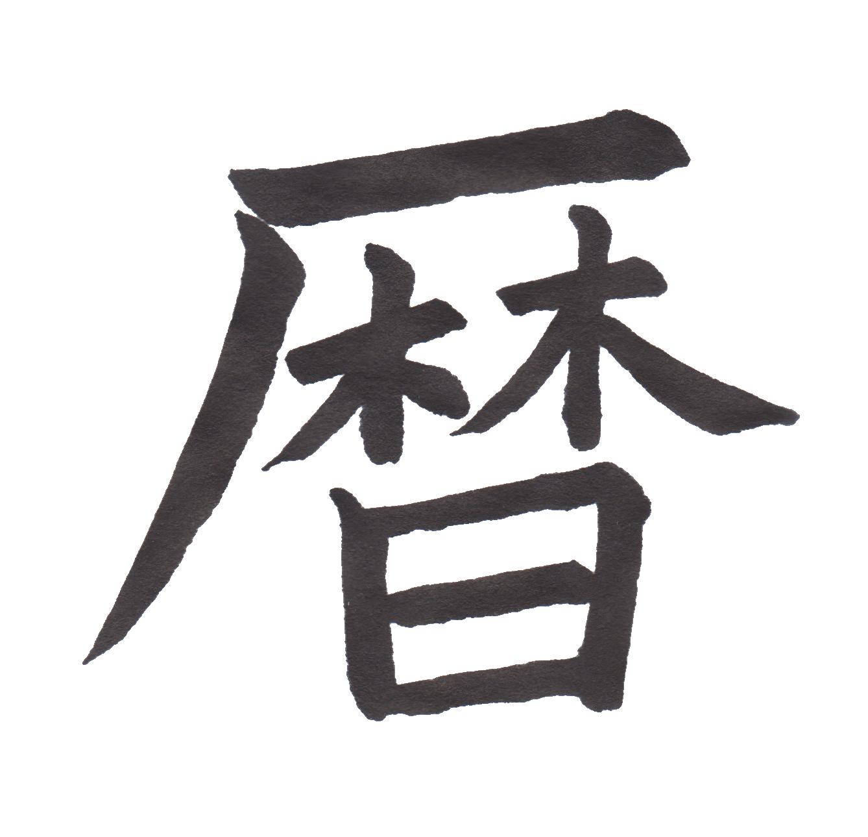 中学校で習う漢字三体字典 Part218