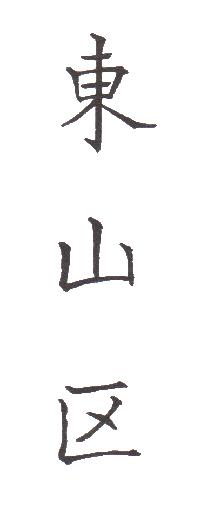 "<span class=""title"">実用書写「市・区版」Part-299</span>"