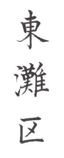 "<span class=""title"">実用書写「市・区版」Part-342</span>"