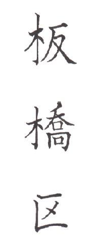 "<span class=""title"">実用書写「市・区版」Part-146</span>"