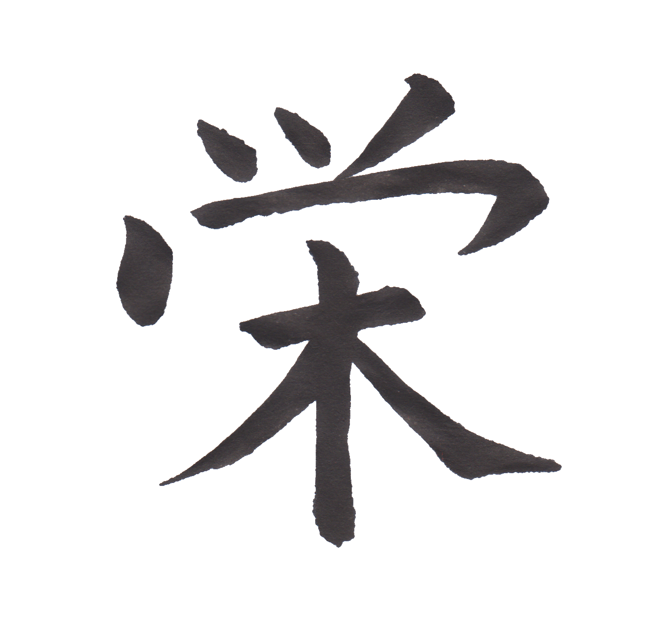 学校で習う漢字三体字典【小学生編四年生のまとめ】投稿ナビゲーションプロフィールブログコンセプト考察毛筆辞書男の料理最近の投稿最近のコメントアーカイブカテゴリー