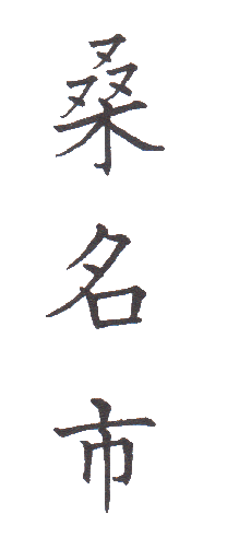 "<span class=""title"">実用書写「市・区版」Part-285</span>"