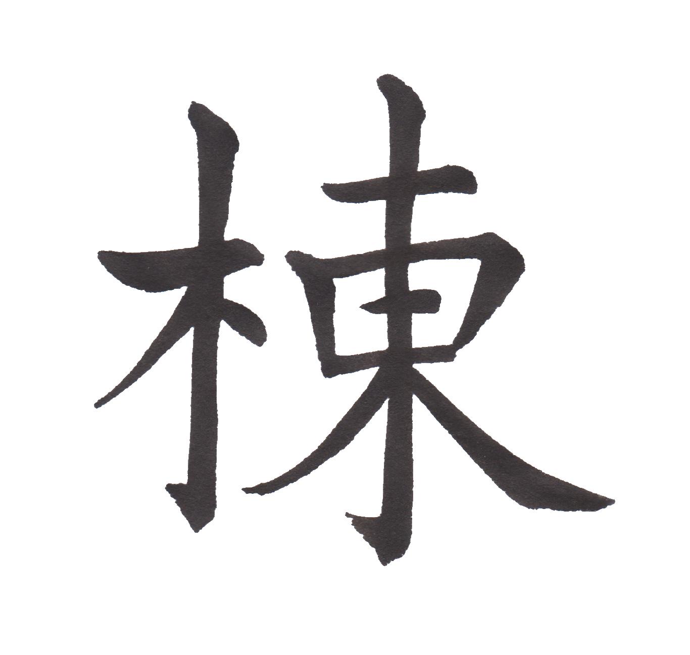 中学校で習う漢字三体字典 Part154