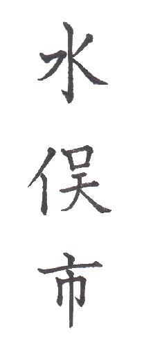 "<span class=""title"">実用書写「市・区版」Part-459</span>"