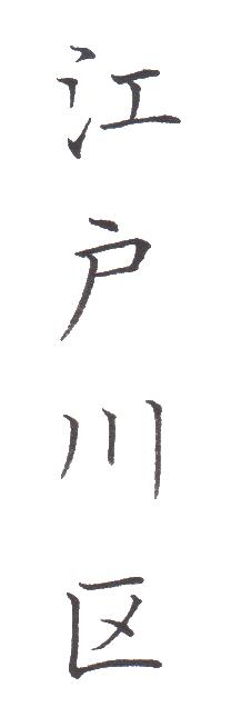 "<span class=""title"">実用書写「市・区版」Part-148</span>"