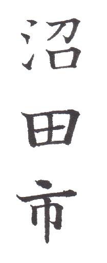"<span class=""title"">実用書写「市・区版」Part-88</span>"