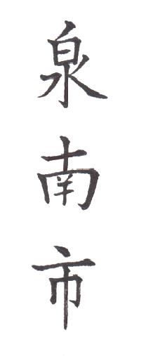 "<span class=""title"">実用書写「市・区版」Part-339</span>"