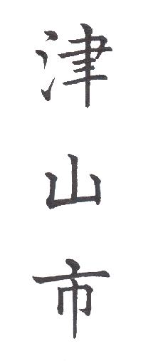 "<span class=""title"">実用書写「市・区版」Part-380</span>"