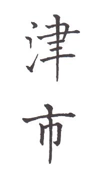 "<span class=""title"">実用書写「市・区版」Part-283</span>"