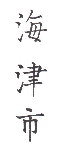 "<span class=""title"">実用書写「市・区版」Part-240</span>"