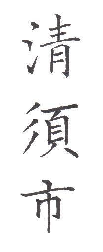 "<span class=""title"">実用書写「市・区版」Part-280</span>"