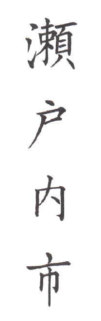 "<span class=""title"">実用書写「市・区版」Part-384</span>"