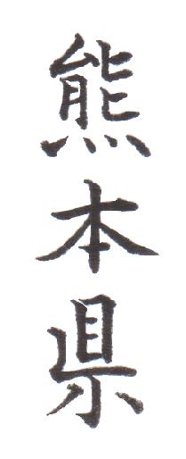 実用書写「都道府県版」Part-22
