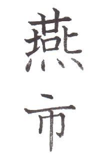 "<span class=""title"">実用書写「市・区版」Part-194</span>"