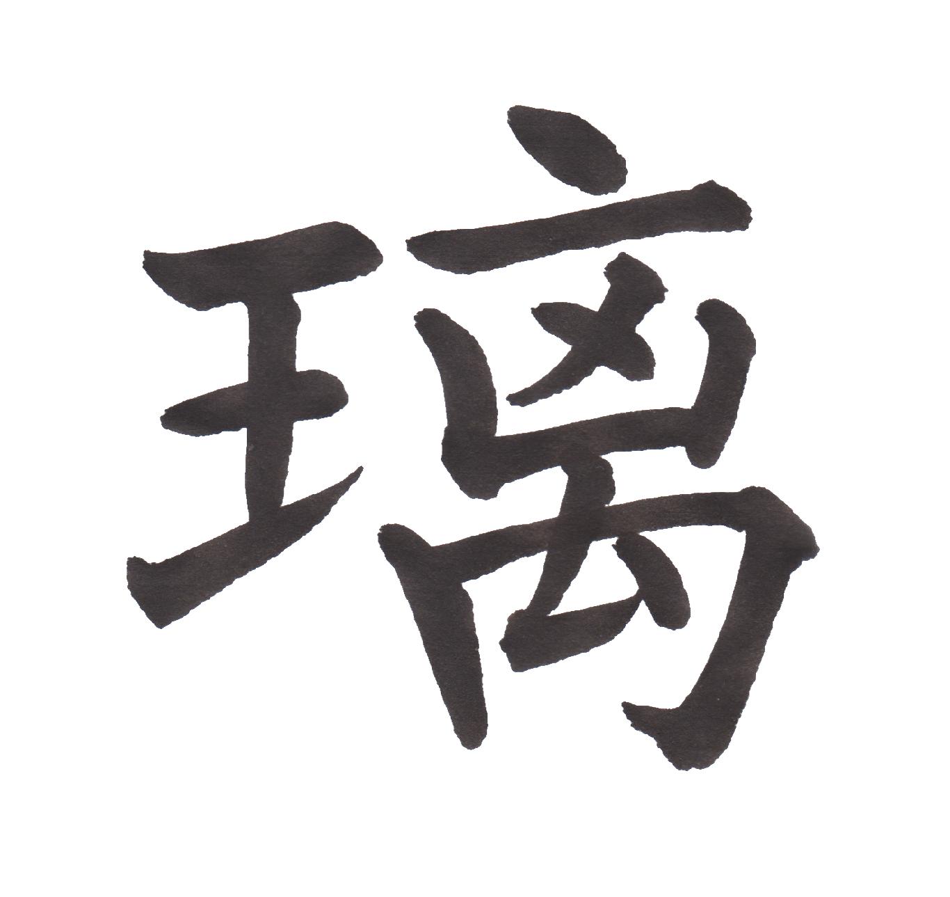 中学校で習う漢字三体字典 Part211