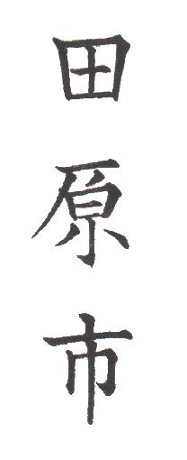 "<span class=""title"">実用書写「市・区版」Part-279</span>"