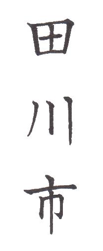 "<span class=""title"">実用書写「市・区版」Part-432</span>"