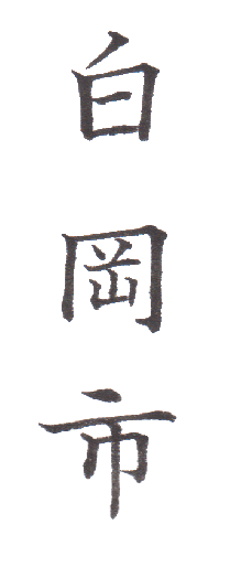 "<span class=""title"">実用書写「市・区版」Part-116</span>"