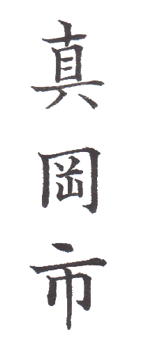 "<span class=""title"">実用書写「市・区版」Part-82</span>"