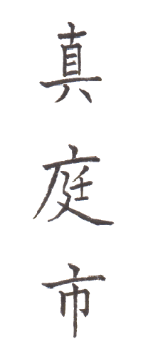 "<span class=""title"">実用書写「市・区版」Part-385</span>"