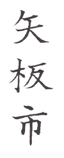 "<span class=""title"">実用書写「市・区版」Part-83</span>"