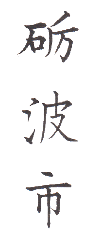 "<span class=""title"">実用書写「市・区版」Part-202</span>"