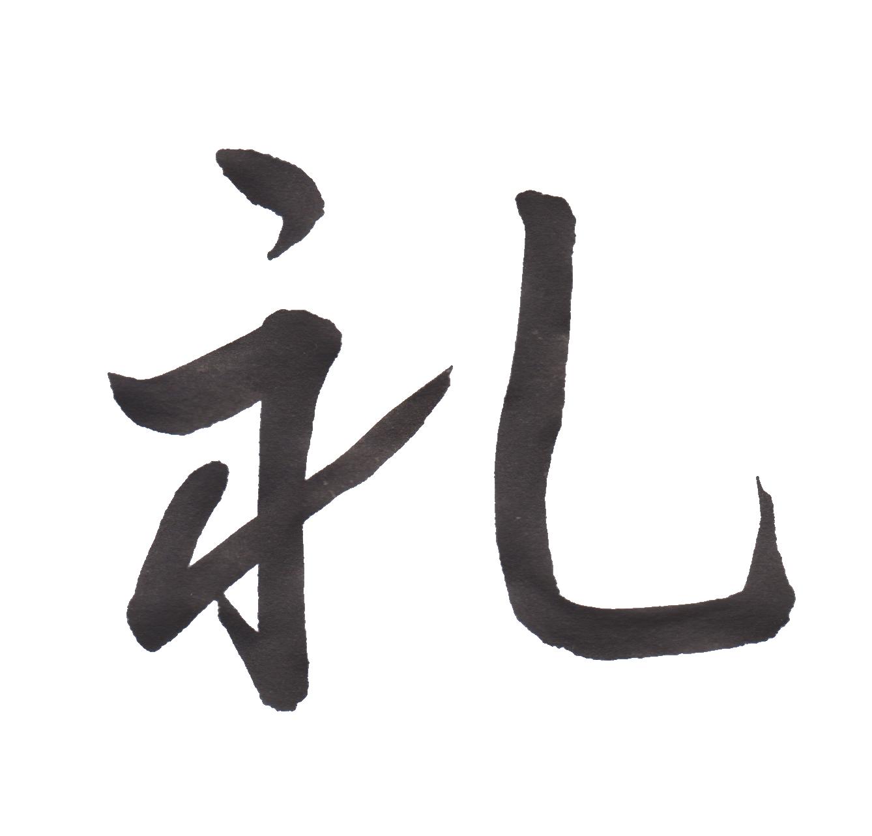 の ネ 漢字 へん