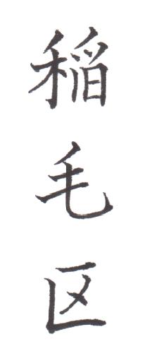 "<span class=""title"">実用書写「市・区版」Part-118</span>"