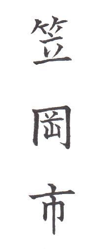 "<span class=""title"">実用書写「市・区版」Part-381</span>"