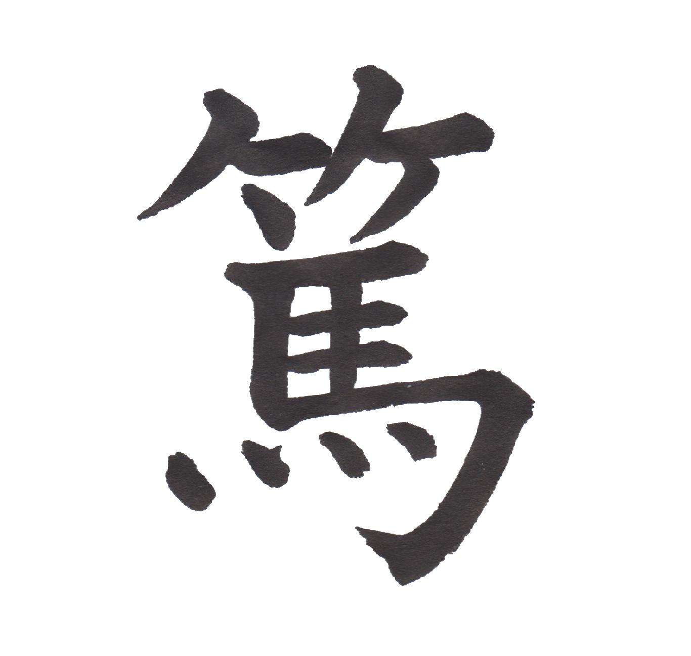 中学校で習う漢字三体字典 Part157