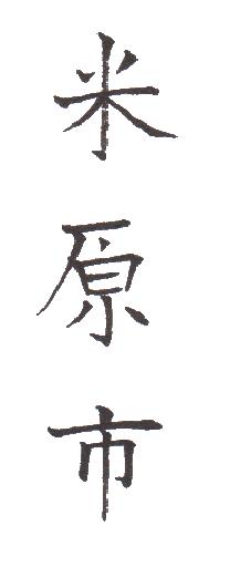 "<span class=""title"">実用書写「市・区版」Part-296</span>"