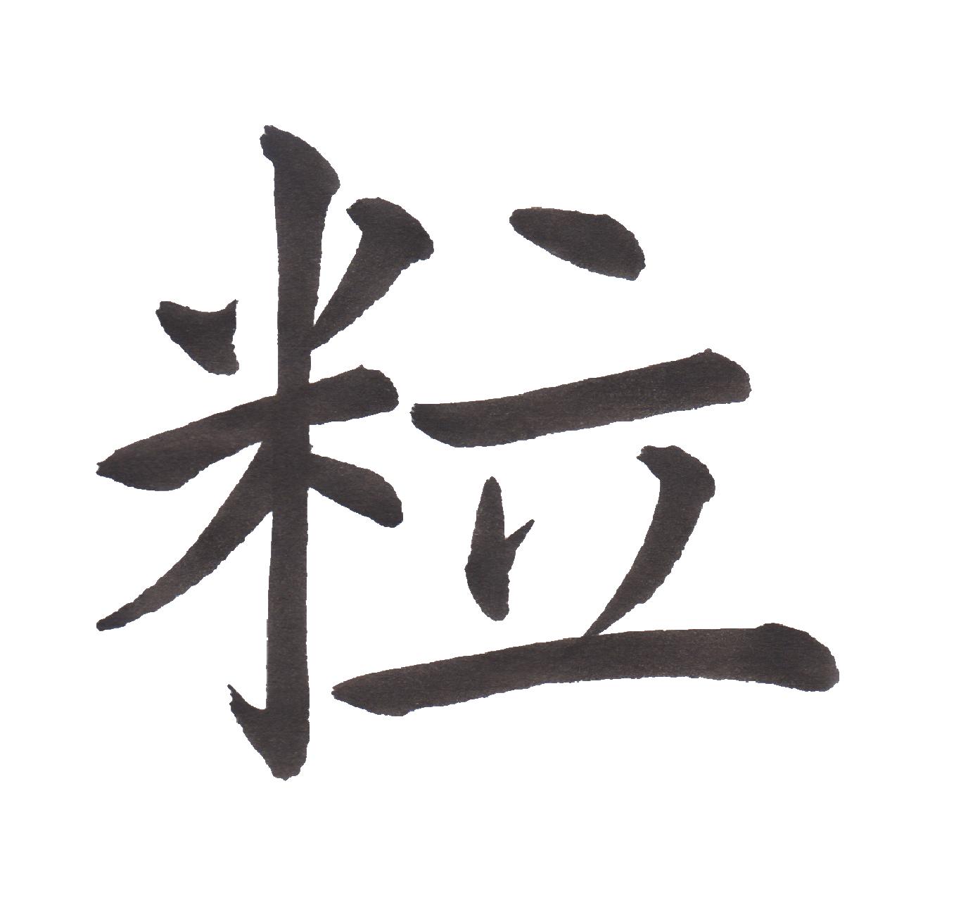 中学校で習う漢字三体字典 Part212
