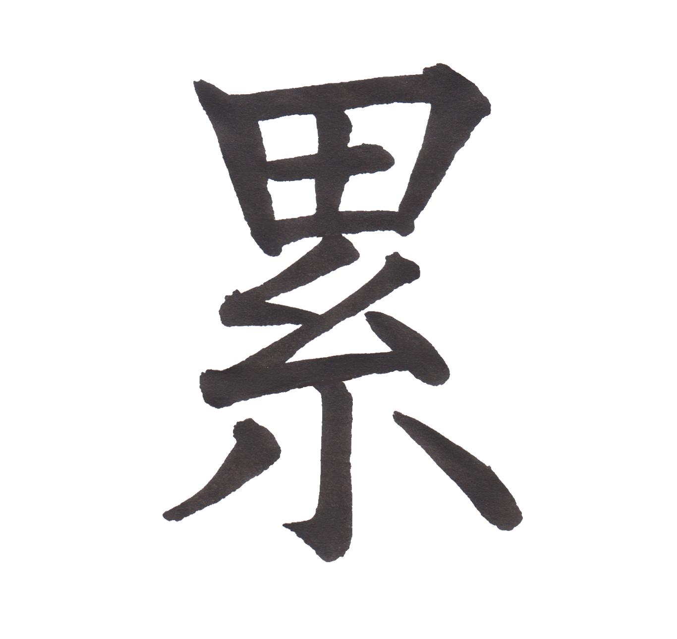 中学校で習う漢字三体字典 Part216