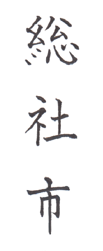 "<span class=""title"">実用書写「市・区版」Part-382</span>"
