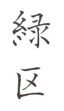 "<span class=""title"">実用書写「市・区版」Part-119</span>"