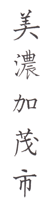 "<span class=""title"">実用書写「市・区版」Part-235</span>"