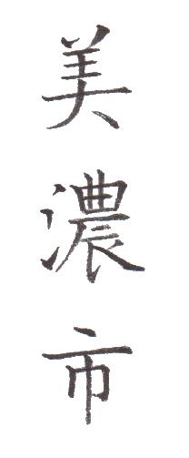 "<span class=""title"">実用書写「市・区版」Part-233</span>"