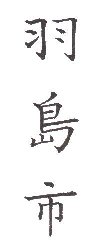 "<span class=""title"">実用書写「市・区版」Part-234</span>"