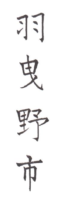 "<span class=""title"">実用書写「市・区版」Part-336</span>"