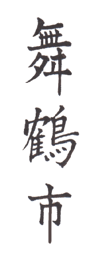 "<span class=""title"">実用書写「市・区版」Part-303</span>"
