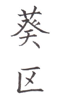 "<span class=""title"">実用書写「市・区版」Part-241</span>"