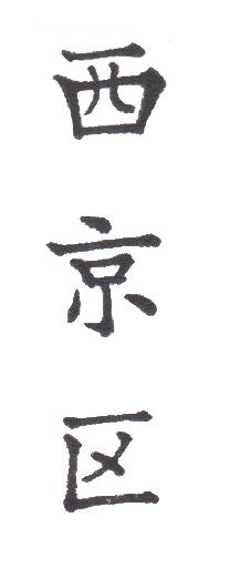 "<span class=""title"">実用書写「市・区版」Part-302</span>"
