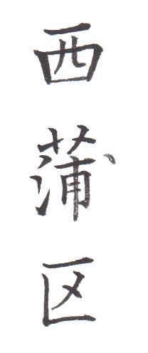 "<span class=""title"">実用書写「市・区版」Part-189</span>"